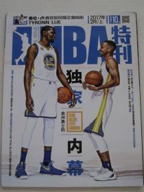 NBA特刊 2017年2月上
