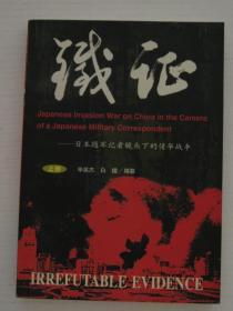 铁证:日本随军记者镜头下的侵华战争