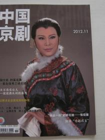 中国京剧2012  11