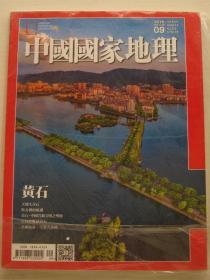 中国国家地理 2016.9【全新】