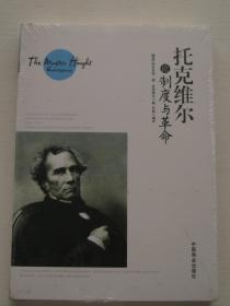 托克维尔论制度与革命【全新】