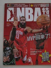 NBA特刊2019年1月下