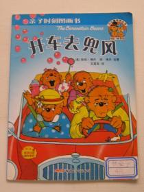 亲子时刻图画书·贝贝熊系列丛书:开车去兜风