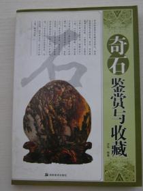 奇石鉴赏与收藏【严重受潮,有水痕】