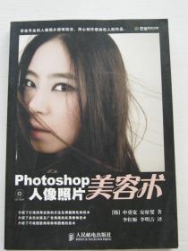 Photoshop人像照片美容术