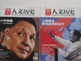国家人文历史(2014/9 上下)