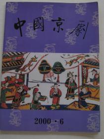 中国京剧2000  6