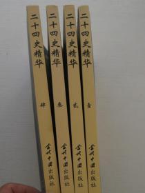 二十四史精华【全四册】