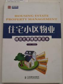 住宅小区物业规范化管理制度范本【内页有笔记勾画】