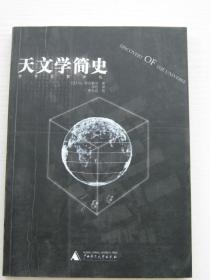 天文学简史