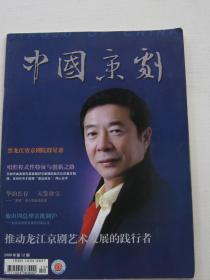 中国京剧2008年第12期