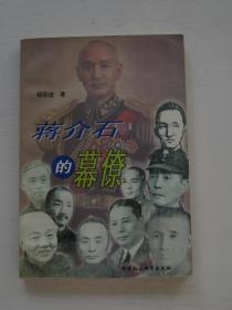 蒋介石的幕僚