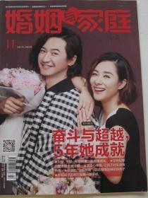 2018年11月下半月《婚姻与家庭》(封面:刘璇夫妻)
