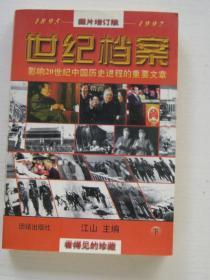 世纪档案:影响20世纪中国历史进程的重要文章(1895-1997)