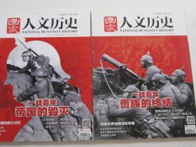 国家人文历史(2014/8 上下)