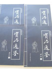资治通鉴(第一 二 三 四全四卷)