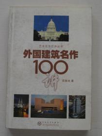 艺术名作百讲丛书:外国建筑名作100讲