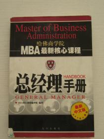 总经理手册——MBA最新核心课程【受潮有水痕】