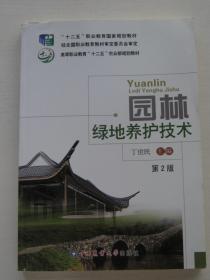 园林绿地养护技术(第2版)