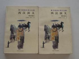 中国通史演义全编 西汉演义  上 下