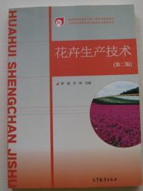 花卉生产技术(第2版)