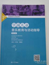 学前儿童音乐教育与活动指导(第四版)/学前教育专业精品教材