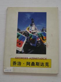 乔治阿桑斯达克 ( 摄影画册)有点开胶