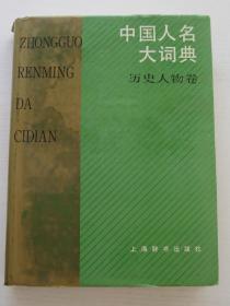 中国人名大词典 ( 历史人物卷 )