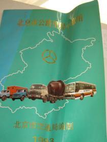 北京市公路里程示意图