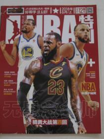 NBA特刊 2018年6月上