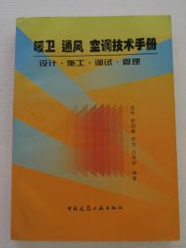暖卫通风空调技术手册:设计·施工·调试·管理