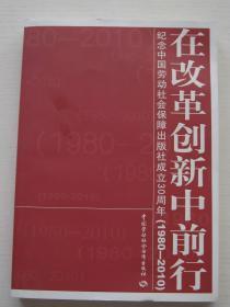在改革创新中前行(1980-2010):纪念中国劳动社会保障出版社成立30周年