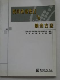 韩国农业统计与调查方法