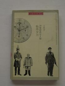 20世纪风云人物:临终岁月(上册)