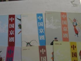中国京剧2004年7.8.9.10.11.12期【6本合售】