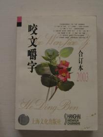 咬文嚼字(2003合订本)