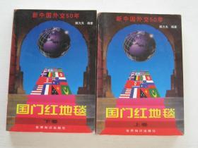 国门红地毯:新中国外交50年(上下)