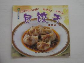 现代人食谱——包饺子