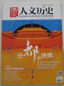国家人文历史(2014/4 下)