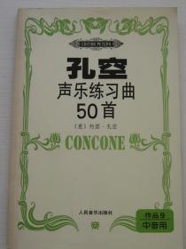 孔空声乐练习曲50首:作品9(中音用)