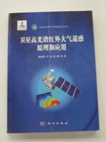 卫星高光谱红外大气遥感原理和应用