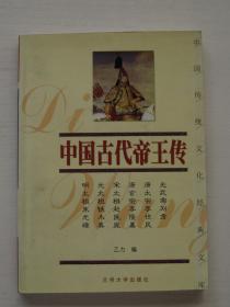 中国古代帝王传[下册]