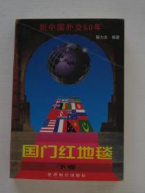 国门红地毯:新中国外交50年(下卷)