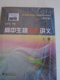 高中生物奥赛讲义(套装上下册 第5版)+高中生物奥赛讲义同步配套练习【全新】