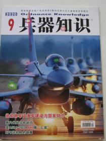 兵器知识2020  9