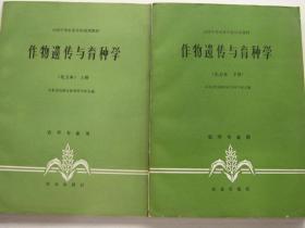 作物遗传与育种学(北方本 )(上下册)2册合售,书脊有磨损,内页干净