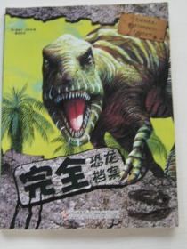 完全恐龙档案