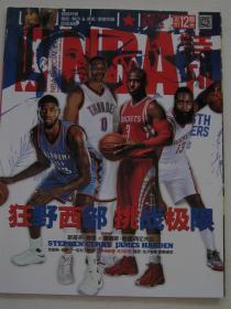 NBA特刊 2017年8月上
