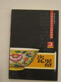 中国嘉德艺术品投资图典:瓷器3