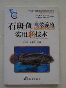 水产养殖系列丛书:石斑鱼高效养殖实用新技术